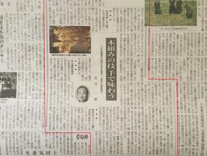 木組み博物館が日経新聞に記載されました!