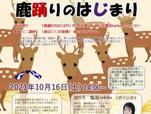 木組みの森劇場10月「鹿踊りのはじまり」宮沢賢治
