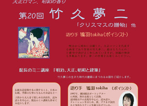 第20回 木組みの森劇場「竹久夢二」