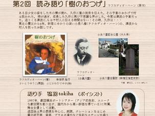 木組みの森劇場 3月11日(土)