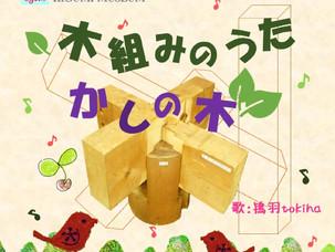 テーマソング「木組みのうた・かしの木」CD完成
