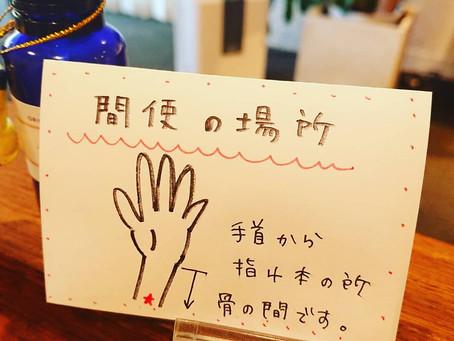 おすすめツボ〜便秘