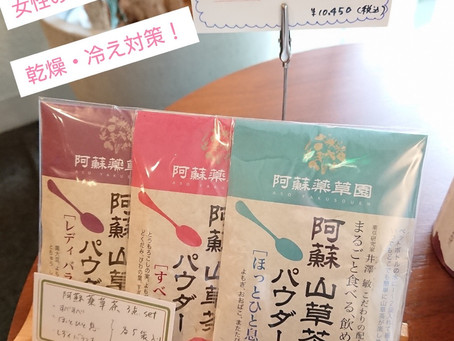 がんばる女性の強いサポート✨阿蘇薬草園さんのお茶シリーズ☆