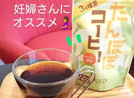 マタニティ 〜コーヒーなどのカフェインのお話〜