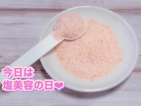 お塩の美容活用法