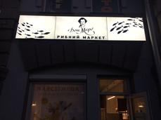 Комплект акриловых светодиодных лайтбоксов для магазина Дон Маре