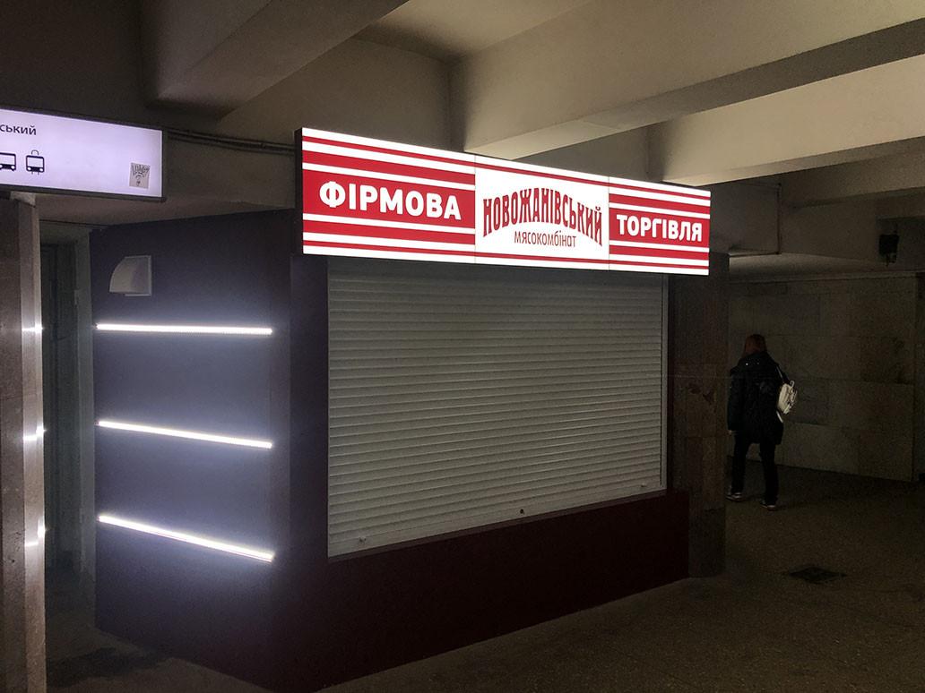 Комплексное оформление торговой точки «Новожановского мясокомбината»