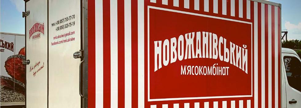 Брендирование плёнками автомобиля для Новожановского мясокомбината
