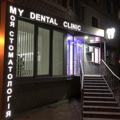 Комплексное оформление фасада стоматологии алюминиевым композитным материалом с инкрустацией и информационными надписями с внутренней светодиодной подсветкой