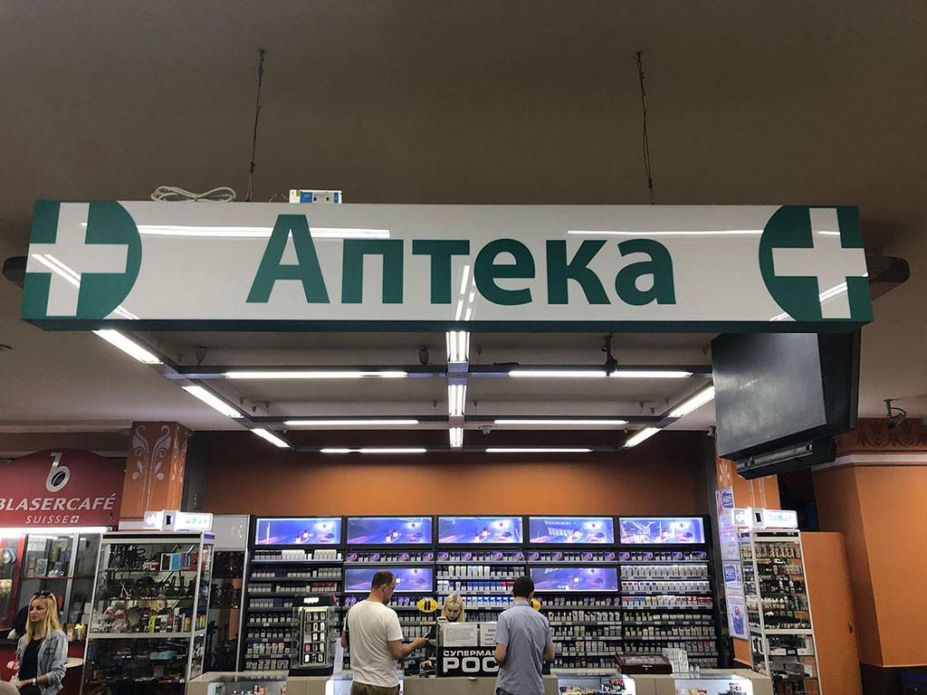Лайтбокс акриловый для аптеки