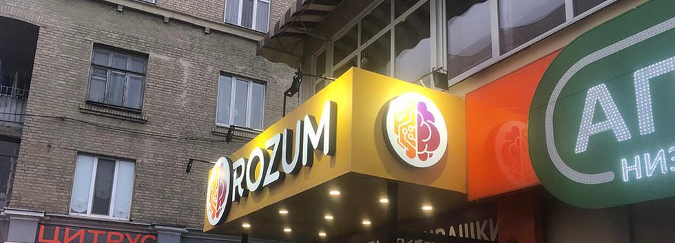 Брендирование детского магазина ROZUM рекламными изделиями