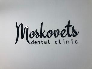 Настенный интерьерный логотип для стоматологии