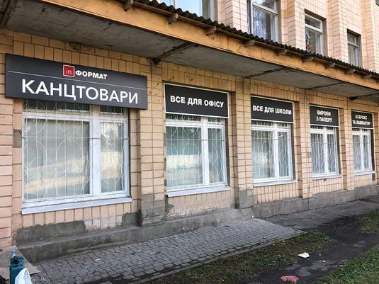Оформление фасада магазина информационными плоскостями и вывеской