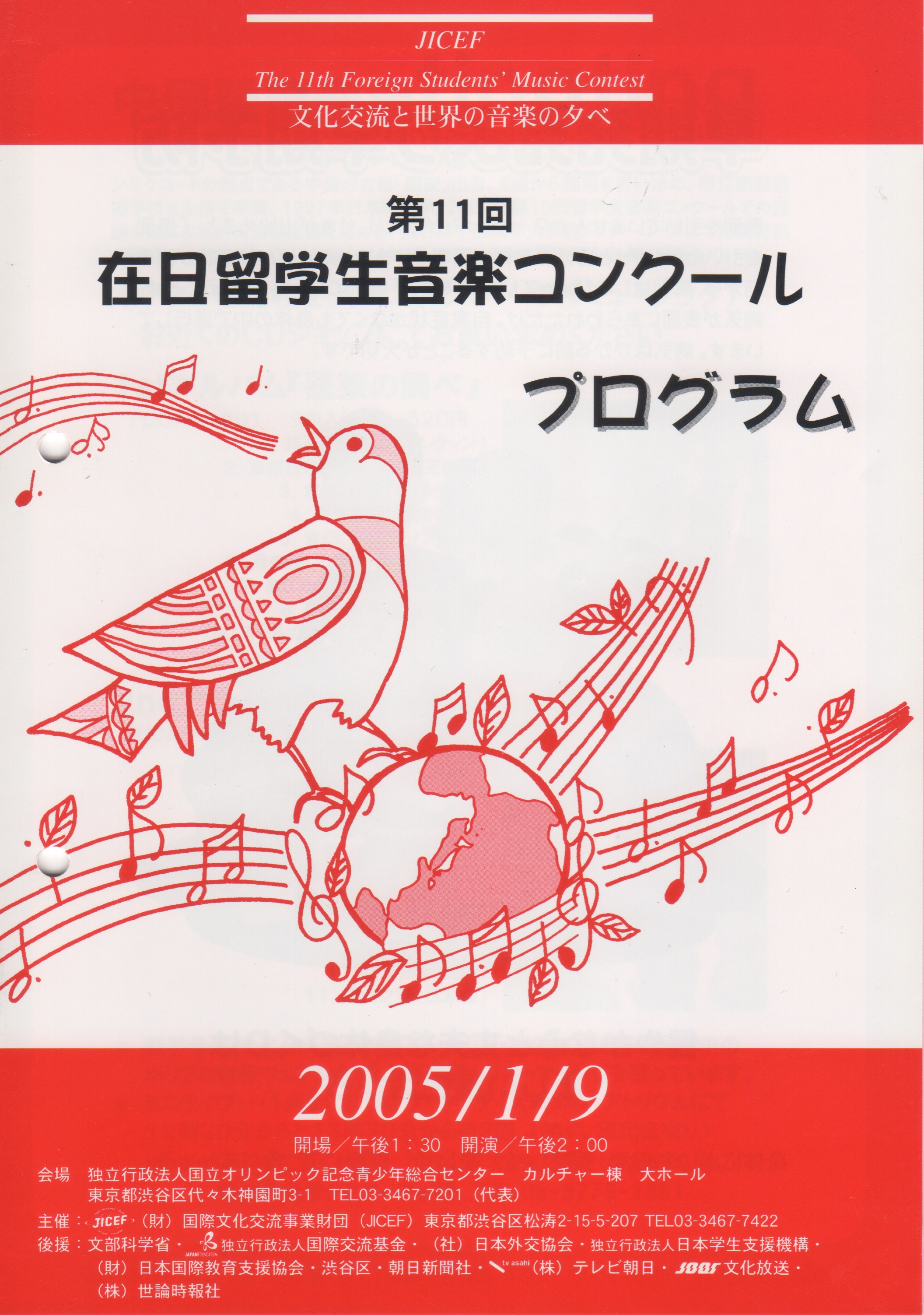 第11回音楽コンクール