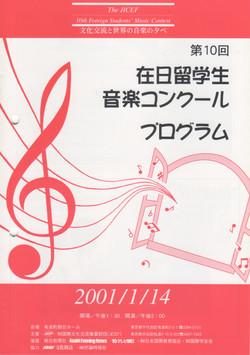第10回音楽コンクール