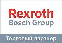 Тороговый партнер Rexroth Bosch Group