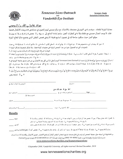 KSO Consent form Arabic org.png