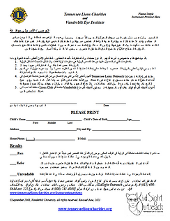 KSO Consent Form 2021 Arabic.png