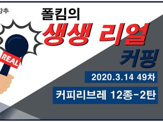 2020. 3 커피리브레 12종 2탄 생두 정보 업데이트 (49차)