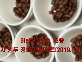 10월 Bless Bean 13종 생두 정보 업데이트(45차)