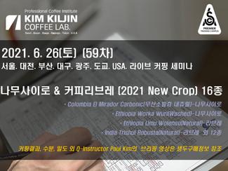 2021. 6 나무사이로 / 리브레 2021 New Crop  생두 정보 업데이트 (59차)