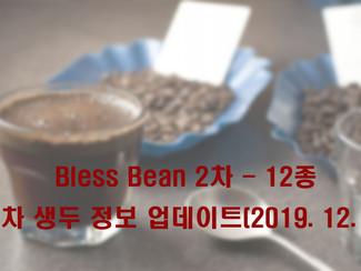 12월 Bless Bean 12종 생두 정보 업데이트(46차)