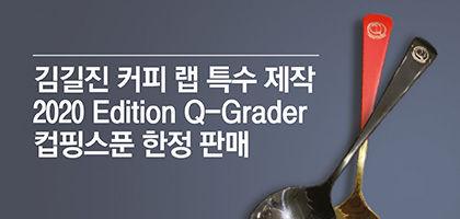 스푼판매배너-420x200.jpg
