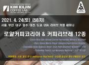 2021. 4 Royal Coffee Korea Crown Jewels 6종 & Coffee Libre New Crop 6종  생두 정보 업데이트 (58차)