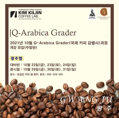 광주랩 l 2021년 10월 큐 아라비카 그레이더(국제 커피 감별사)과정 모집 (2주과정)