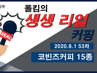 2020. 8 코빈즈커피 15종 1탄 생두 정보 업데이트 (53차)