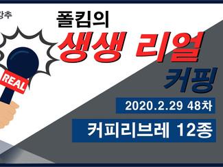 2020.2 커피 리브레 12종 생두 정보 업데이트(48차)