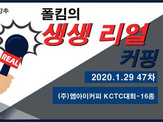 2020.1 (주) 엠아이커피 KCTC 대회 16종 업데이트(47차)