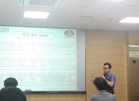 김길진 Q/R-Instructor X 엔제리너스 코스타리카 COE 컵핑세미나