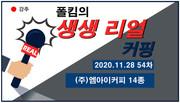 2020. 11 ㈜엠아이커피 14종  생두 정보 업데이트 (54차)
