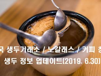 6월 생두 정보 업데이트<한국 생두거래소 8종 / 노갈래스 6종 / 커피창고 1종>
