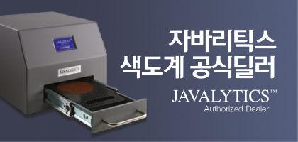 자바리틱스-420x200.jpg