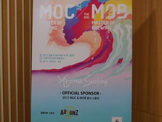 2017 MOC (Master Of Cupping) 오리엔테이션