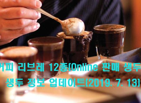 7월 생두 정보 업데이트 <커피리브레 12종(20190711 Online 판매 품목)>