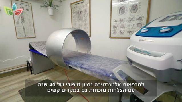 Holistic Clinic #7