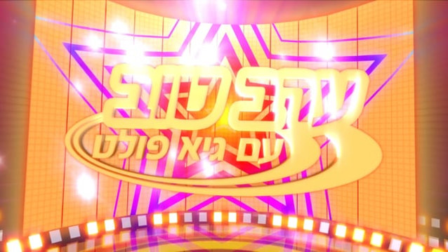 Special Bar Mitsvah clip