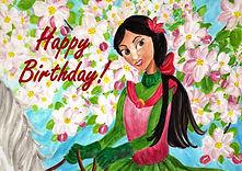 Princess Riding Birthday Card.jpg