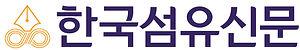 한국섬유신문 로고(2020년).jpg