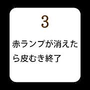 使い方3.png