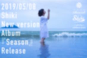 Season(編成表).png