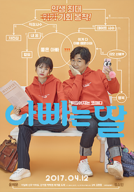 아빠는 딸 (Daddy You, Daughter Me,2017)