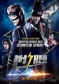 번개맨 (Bungaeman, 2015)