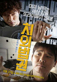 치외법권 (Untouchable Lawmen,2015)