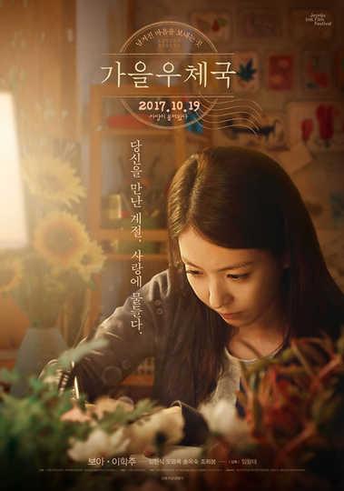 가을우체국(Autumn Sonata,2017)