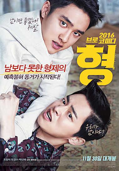 형 (MY ANNOYING BROTHER,2016)