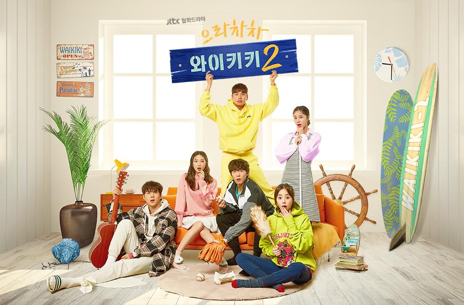 JTBC 월화드라마